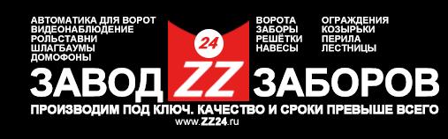 Завод Заборов 24 - Ворота, Заборы, Решётки, Навесы, Газонные ограждения